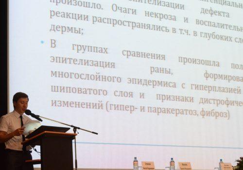 Выступление на конгрессе 70-ти летие ожогового центра НИИ имени Джанелидзе