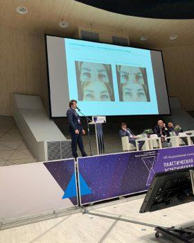 VIII Национальной конгресс «Пластическая хирургия, эстетическая медицина и косметология». Москва, Россия